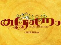 https://www.filmibeat.com/img/2017/07/kalyanamposter-14-1500007830.jpg