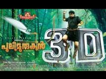 https://www.filmibeat.com/img/2017/07/pulimurugan-3d-box-office-4-days-26-1501063151.jpg