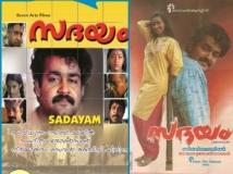 https://www.filmibeat.com/img/2017/07/sadayam-cover-29-1501350443.jpg