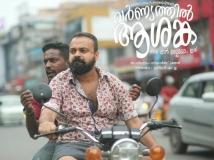 https://www.filmibeat.com/img/2017/08/varnyathil-aashanka-box-office-7-days-11-1502452282.jpg