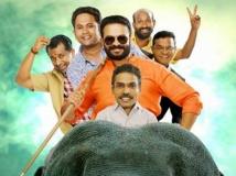https://www.filmibeat.com/img/2017/10/punyalan-private-limited-trailer-15-1508085104.jpg