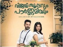 https://www.filmibeat.com/img/2018/10/vijaysuperumpournamiyum-1540890982.jpg