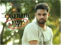 https://www.filmibeat.com/img/2018/11/orukuprasidhapayyanreview-1541755206.jpg