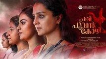 https://www.filmibeat.com/img/2019/12/prathi-poovankozhi-clean-u-1576266338.jpg