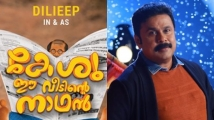 https://www.filmibeat.com/img/2020/01/dileep-opts-for-a-name-change-1578041123.jpg