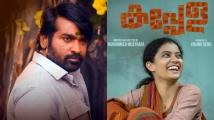 https://www.filmibeat.com/img/2020/07/kappela-vijay-sethupathi-anna-ben-1594336424.jpg