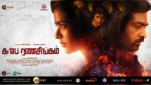 https://www.filmibeat.com/img/2020/10/ka-pae-ranasingam-movie-review-1601645559.jpg