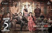 https://www.filmibeat.com/img/2021/03/nenjammarappathillai-1614936521.jpg