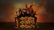 https://www.filmibeat.com/img/2021/07/kanakam-kamini-kalaham-teaser-review-1626457063.jpg