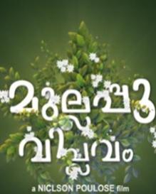മുല്ലപ്പൂ വിപ്ലവം