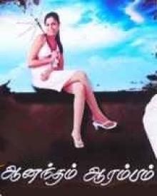 Aanandam Aarambam