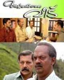 Achanurangatha Veedu