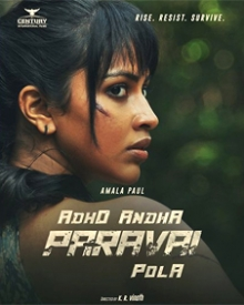Adho Andha Paravai Pola First Look and Posters