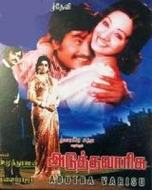 Adutha Varisu (1983)   Adutha Varisu Movie   Adutha Varisu Tamil