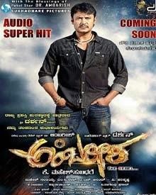 Ambareesha (2014) | Ambareesha Movie | Ambareesha Kannada