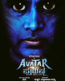 Avatar Purusha