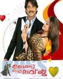 Boss I Love You 2007 Boss I Love You Malayalam Movie Boss I