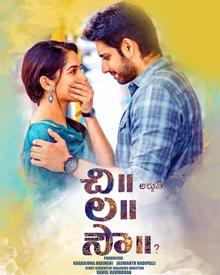 soggade-chinni-nayana-sushanth-chi-la-sow-movie-ka