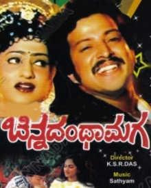 Chinnadantha Maga
