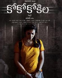 coco full movie download in telugu