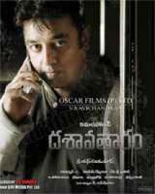 dasavatharam telugu movie online movierulz