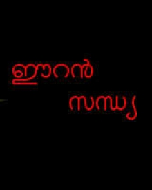 Eeran Sandhya