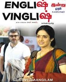 download english vinglish tamil mp3 song