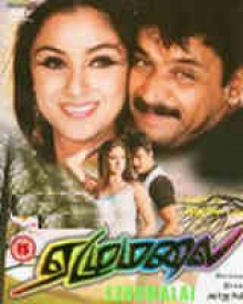 Image Result For Ezhumalai Full Movies