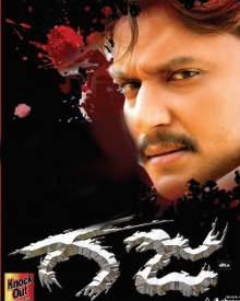 gaja 2008 gaja kannada movie gaja review cast