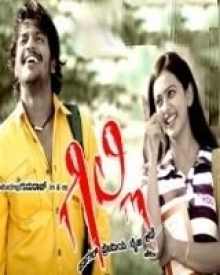gilli kannada movie