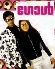 Goal (2007) | Goal Movie | Goal Malayalam Movie Cast & Crew
