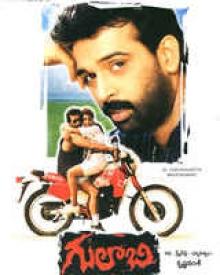 Gulabi 1995