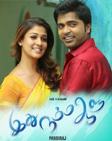 idhu namma aalu full movie hd download tamilrockers.cl