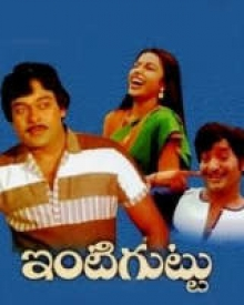 Intiguttu 1984 Intiguttu Movie Intiguttu Telugu Movie Cast