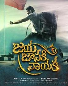 telugu new jaya janaki nayaka full movie download