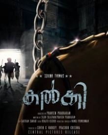 Kalki (2019) | Kalki Movie | Kalki Malayalam Movie Cast