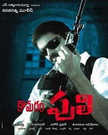 Komuram Puli (2010) | Komuram Puli Movie | Komuram Puli