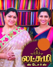 Lakshmi Stores Tamil Serial: Today Episode, Cast & Crew, Videos
