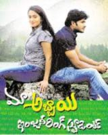 maa abbayi telugu movie wikipedia