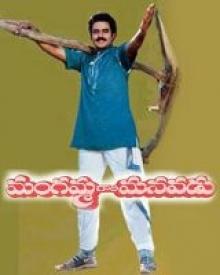Mangamma Gari Manavadu
