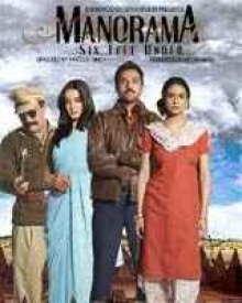 Manorama six feet under movie
