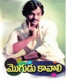 Mogudu Kaavali 1980 Mogudu Kaavali Movie Mogudu