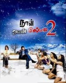 Naan Avan Illai 2 (2009) | Naan Avan Illai 2 Movie | Naan ... Naan Avan Illai 2