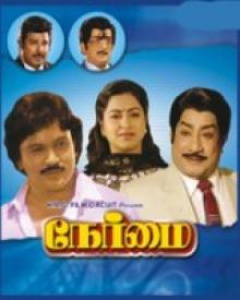 Nermai 1985 Nermai Movie Nermai Tamil Movie Cast