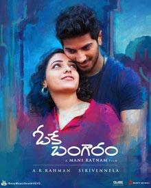 OK Bangaram (2015) | OK Bangaram Movie | OK Bangaram Telugu