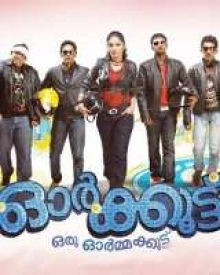orkut oru ormakoot movie