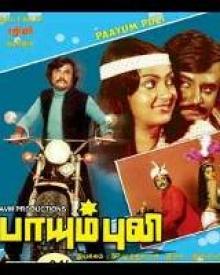 Paayum Puli (1983) (1983)   Paayum Puli (1983) Movie   Paayum Puli