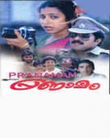 Pranamam