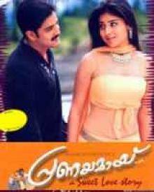 malayalam movie pranayamai songs