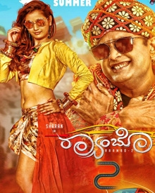 Raambo 2 2018 Raambo 2 Kannada Movie Raambo 2 Review Cast